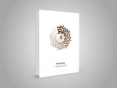 Book cover design - Mandela typography