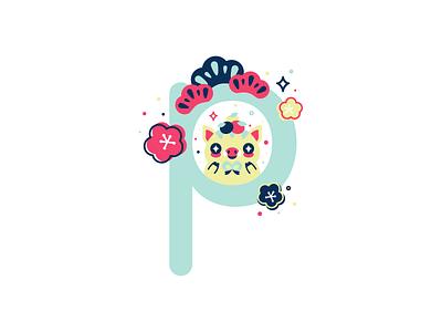 P pig 36daysoftype 26daysoftype cute flat illustration vector