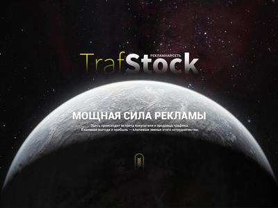 TrafStock Landing page