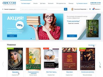 Visson blue publishing house book store book web site design lending web design landing  page