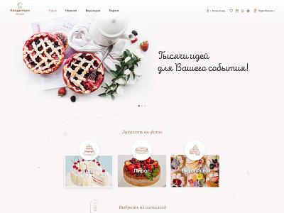 Konditery Online beige portal forum confectionery pie cake recipes ui design landing web site web deisgn landing page