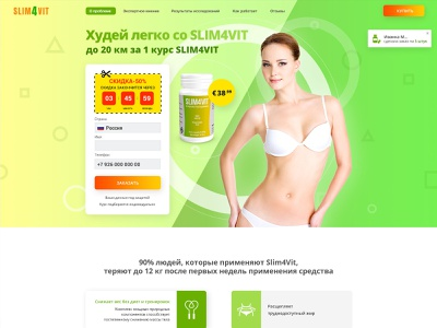 Slim4vit layout gradient page webdesign ui website lose weight green yellow slimming weight woman health product web site web design design landing landing page