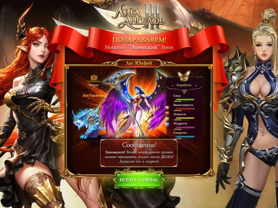 League of Angels III character design game interface game design game browser interface design interface design illustration landing landing page website webdesign site web site web design