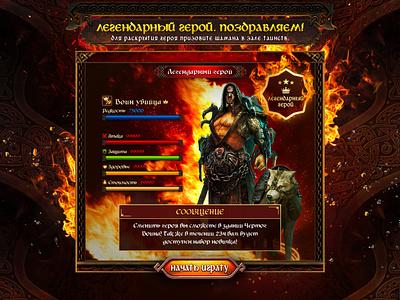 Vikings War of clans fantasy interface design browser game design browsing fantasy design web design interface game game page