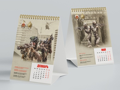 "Calendar Special Forces ""Alpha"""