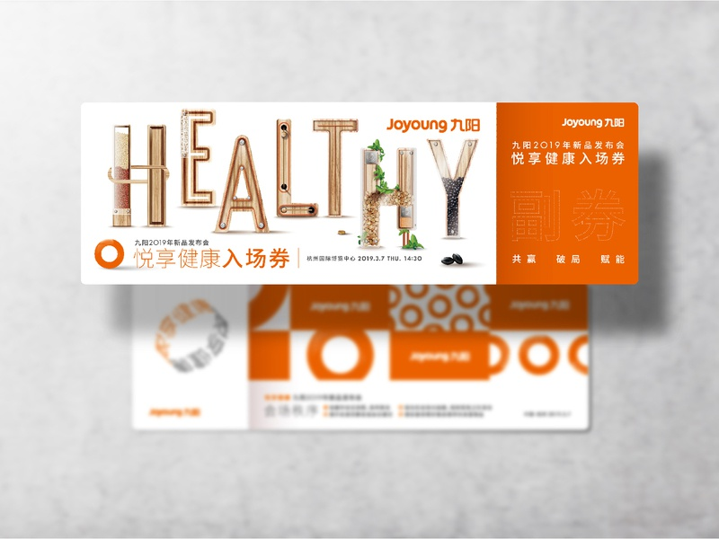 Joyoung Special Event 2019 taiwan asia typeface key visual graphic design visual identity special event joyoung