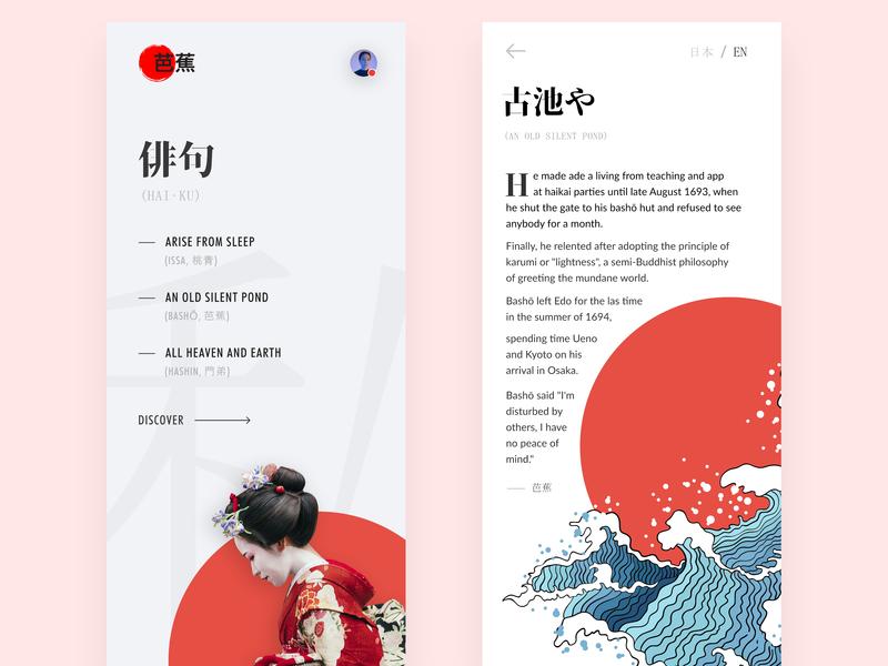 Hai·Ku - Visual Exploration typography branding design japanese japan minimalist minimalism app ios app design minimal flat ux ui