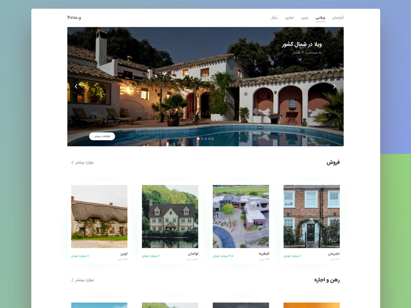 Piroly - Daily UI 2 sadegheidi sales hello first ui website house