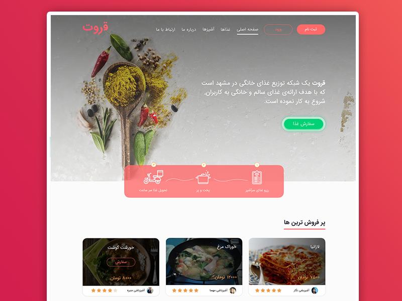 Ghoroot - Online food sales 🥘 reservation landing home sadegheidi ghoroot dribbble welcome first food