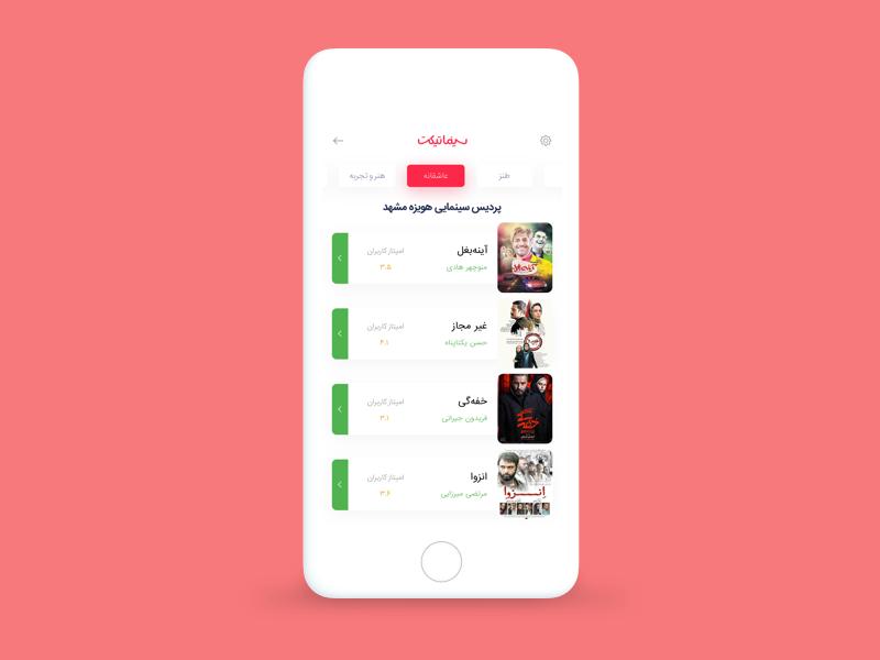 Cinema App Design welcome dribbble first sadegh-eidi ticket film ios design minimal movie app cinema
