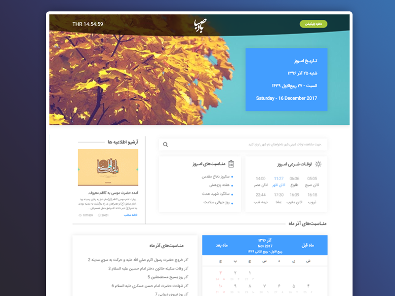 BadeSaba xd design date time calendar badesaba sadegh-eidi welcome first web