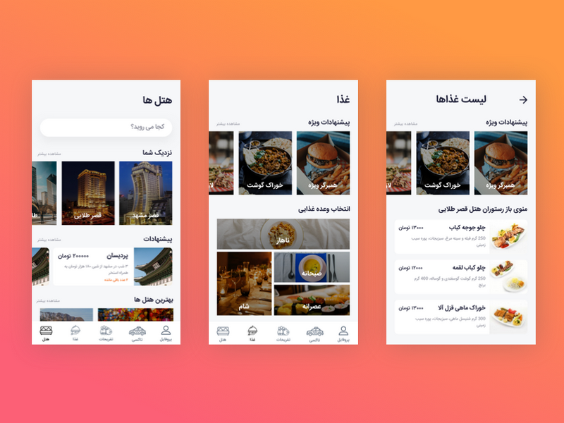 MyHotel - Hotel Application Design invite debut dribbble hello sadegh-eidi design minimal travel food hotel app