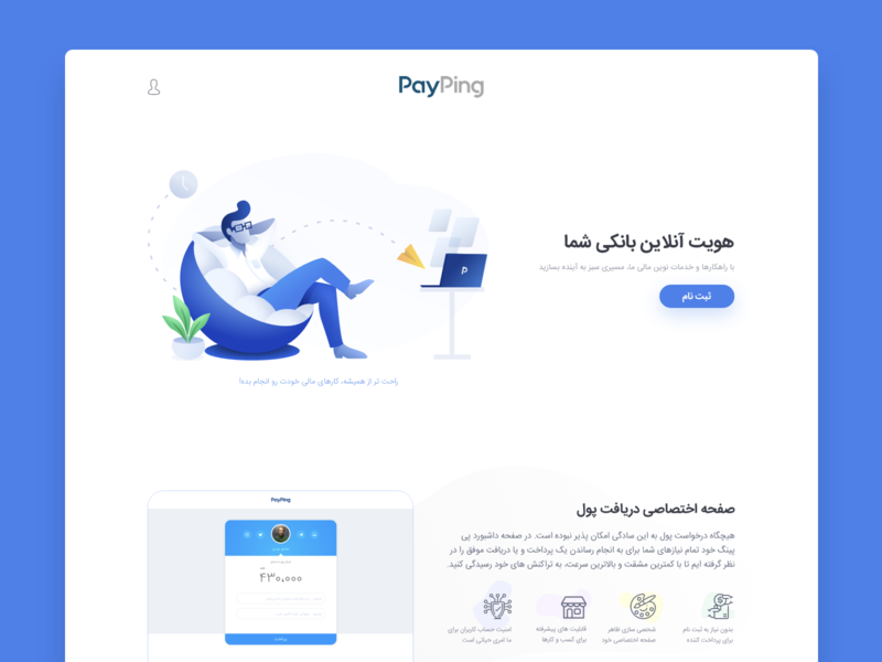 Payment Service Provider ux  ui ux product design payment sadegh eidi homepage website illustration minimal vector first landing page pos money