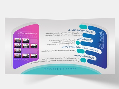 بروشور مدرسه آنلاین brochure catalog illustration layoutdesign branding mashhad design