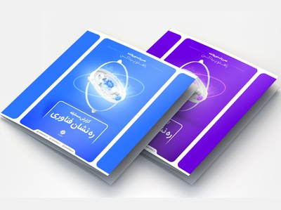 Rahneshan event book 2019 brochure catalog university layout design layout tehran layoutdesign branding iran design
