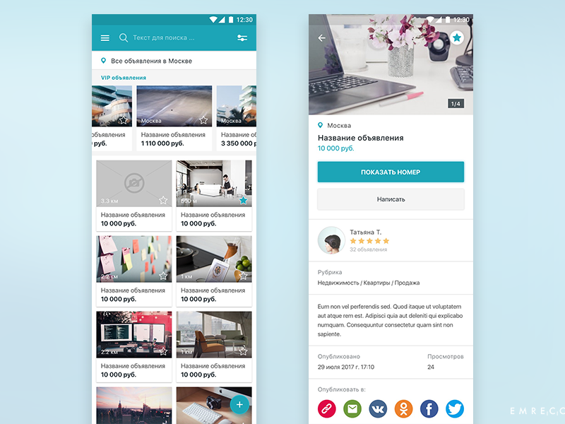 Anons.info Mobile App Design shop shopping details home material design ui ads android app mobile classified product