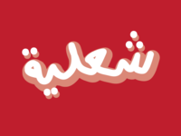 Arabic Typography Font Concept