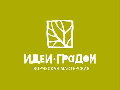 Idei Gradom Logo lettering logo lettering лого кириллица cyrillic логотип logo logotype logotype design logo design