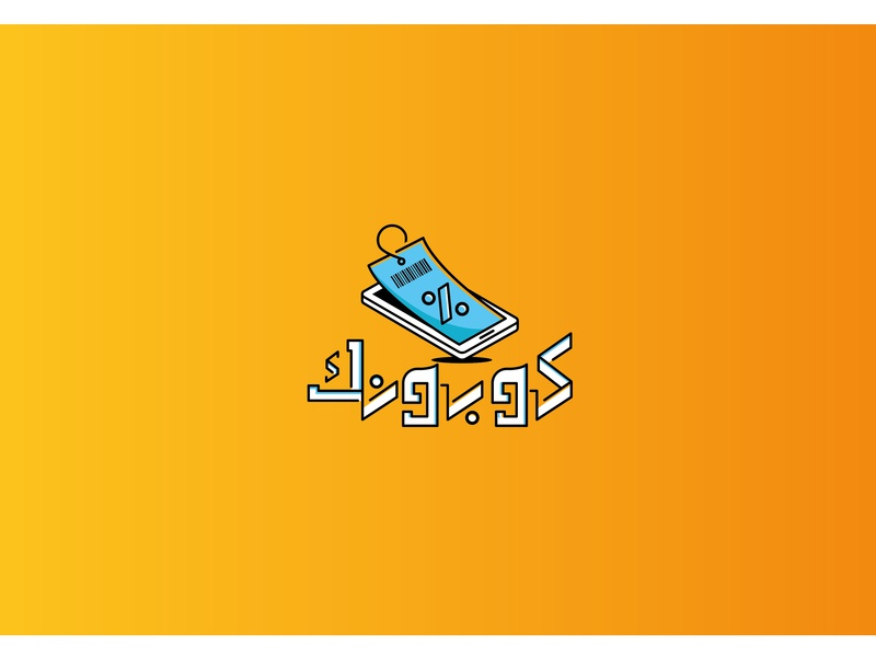 Kobonak logo application design discounts web app saudi vector english typography egyptian egypt icon ui arab illustration branding logo idea design