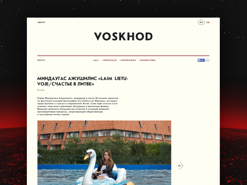 Blog about post-Soviet photography ui ux blog soviet photography product design space