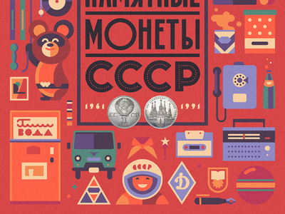Celebration Coins Folder Cover typography misha mishka olympic payphone radio receiver ussr coins car cassette icon