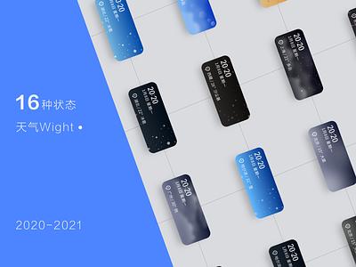天气Wight卡片 design ui