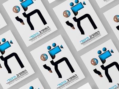 Jewish Motifs flat 3d illustrations illustration