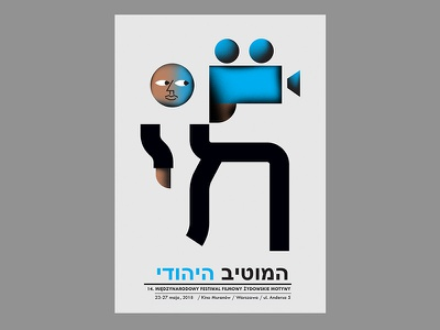 Jewish Motifs illustrator icon poster