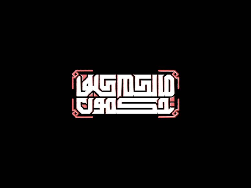 How ill do you judge! typography kufi-art