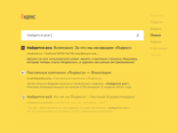 DailyUI (022 Day) — Search Yandex