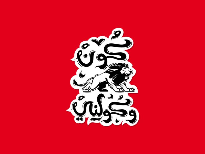 Koun sbaa w kolni - Arabic typography