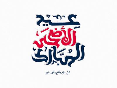 Eid Al Adha Mubarak 2020 typedesign typo art design vector colors battik typography happyeid arabic calligraphy calligraphy arabic typography typography design typography art