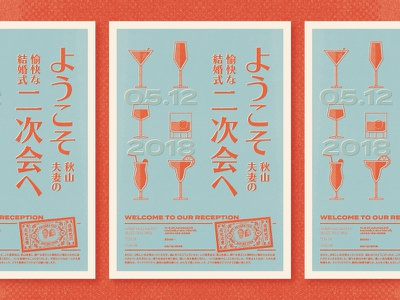 Wedding Poster poster reception party screen print drinks cocktails glass cocktail