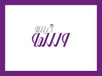Vasme Gisoo Persian Logo