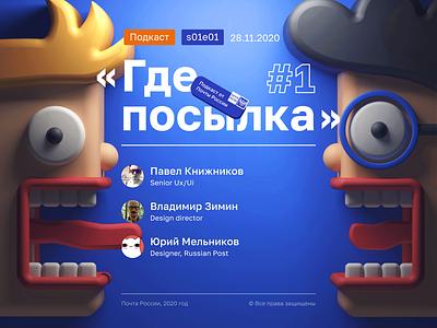 Russian Post podcast graphic photoshop illustration 3d cinema4d