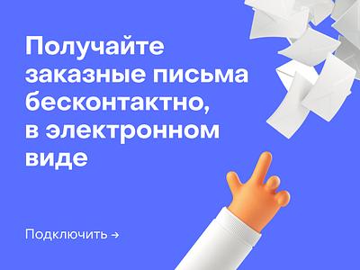 Russian Post adv photoshop graphic design illustration 3d cinema4d