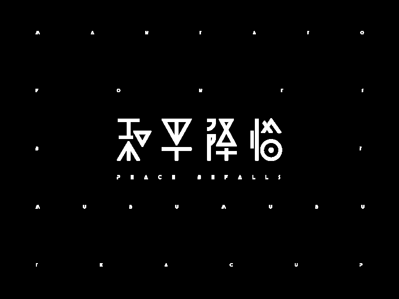 Peace befalls cool dark galaxy universe typeface design alien aliens 字体 font