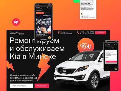 🚗 Design for a car service | Landing hyundai kia mobile design landing page ui ux automotive service car website web landing