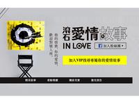 Web design - Drama (滾石愛情故事 IN LOVE)