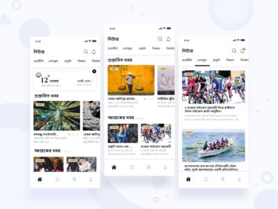 News app UI (বাংলা)