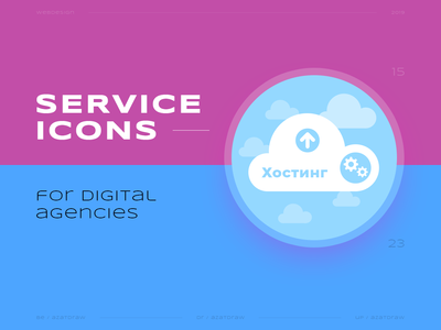 Service icons №15