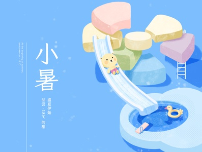 Xiaoshu poster illustration paintings