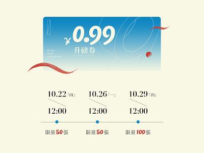 ¥0.99 design