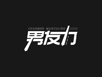 Charmes Masculins font design font