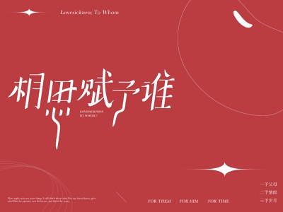 Lovesickness To Whom font design font