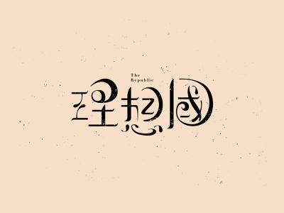 The Republic Font font design font