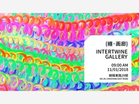 Intertwine Gallery poster