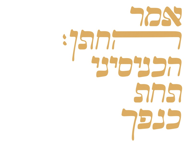 Ketuba Font letters letter fold font hebrew