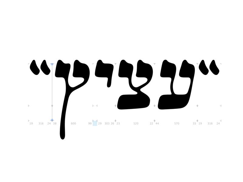 Hebrew font font hebrew