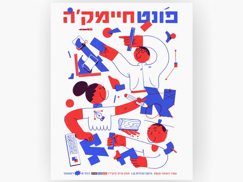 Fontimonim Poster illustration poster